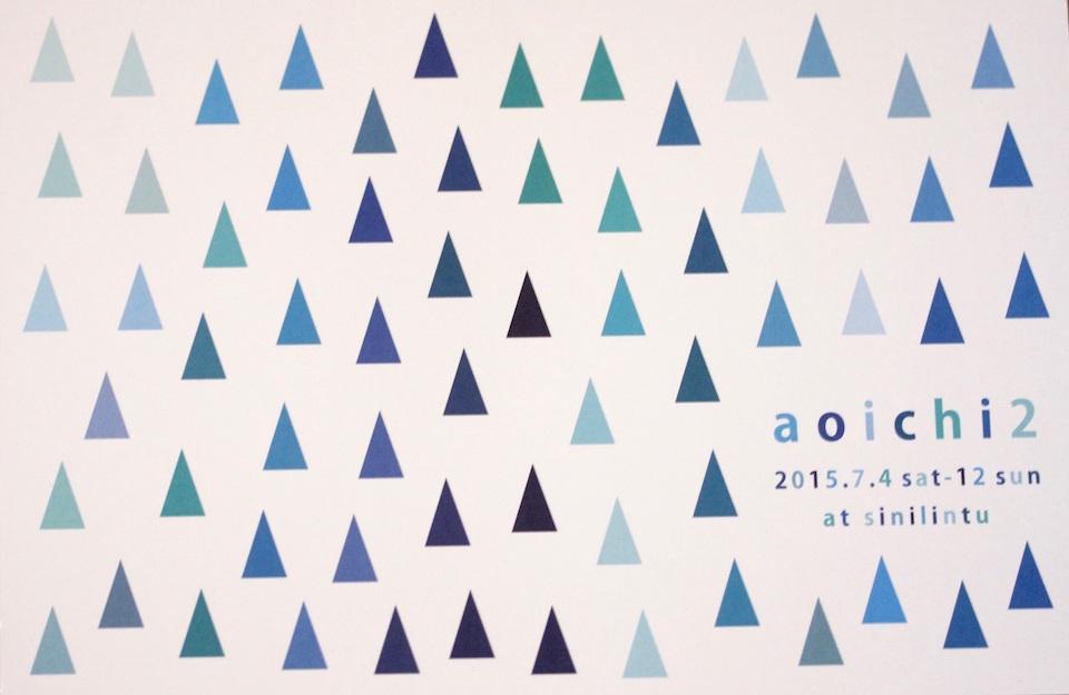 【委託出店】2015年 7月4日(土)~12日(日)・暮らしの中のいろいろな「青」を集めたちいさな市