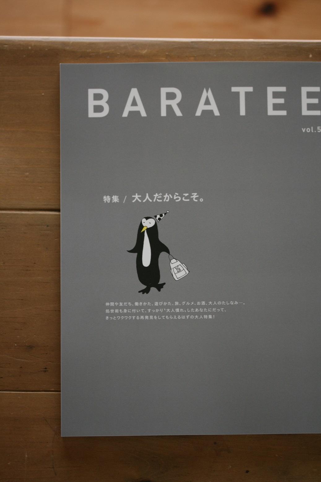 BARATEE vol.5  特集/大人だからこそ