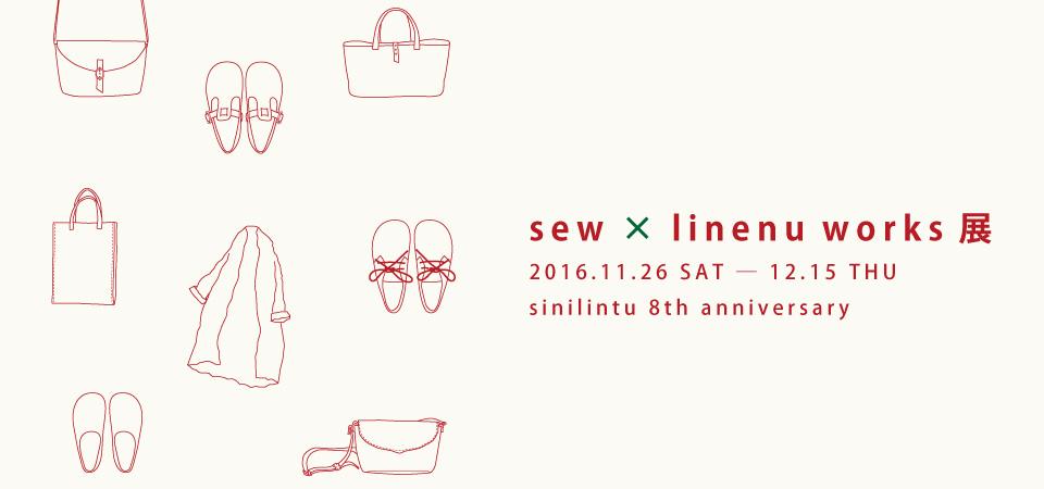 静岡/富士  sew × linenu works 展  sinillintu 8th anniversary