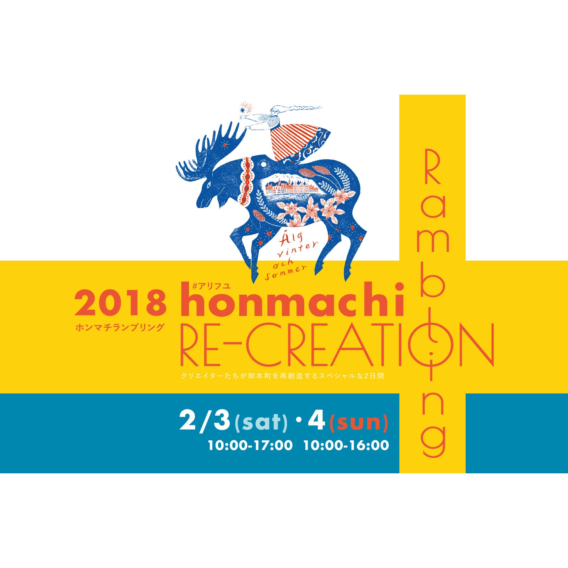 アリィの冬と夏 2018 <企画展> 静岡/浜松