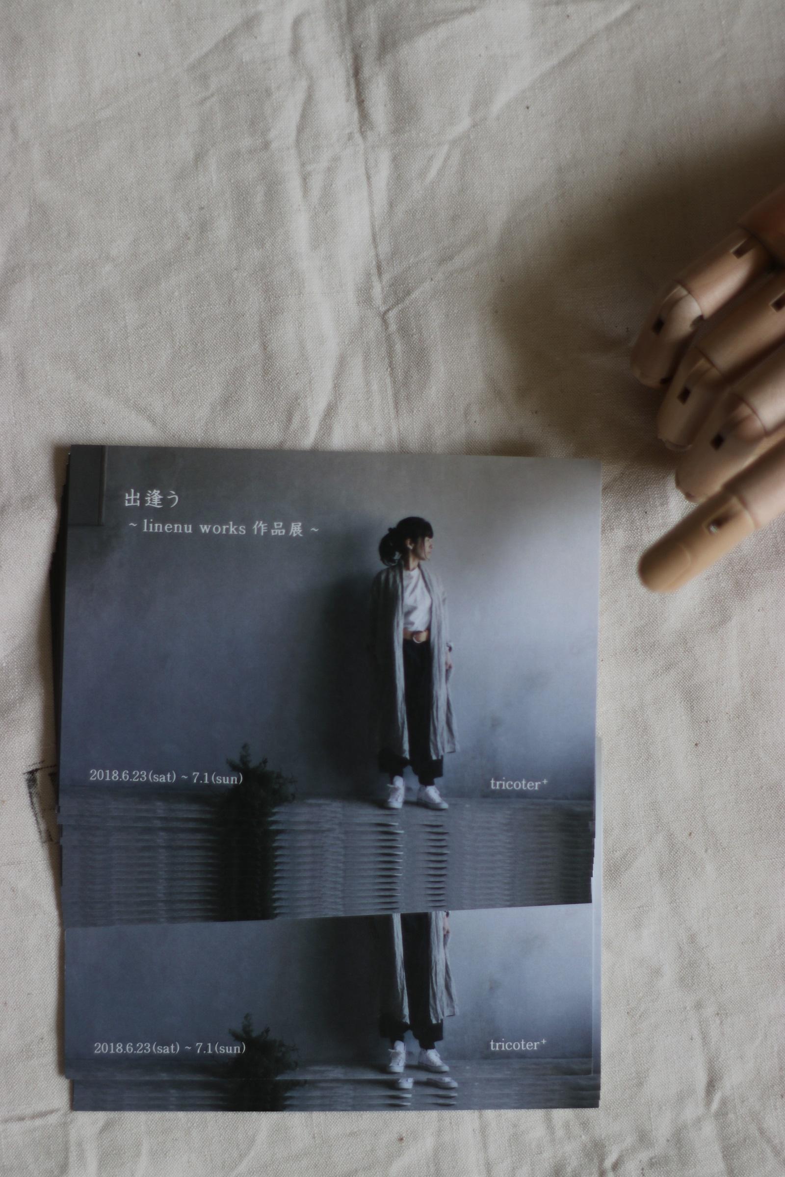 出逢う~linenu works作品展~ tricoter/広島福山