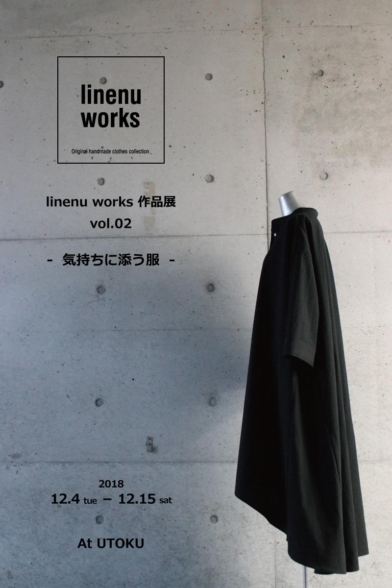 linenu works 展 vol.02 ー気持ちに添う服ー  UTOKU/東京町田